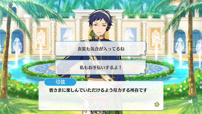 Scorching Hot! The Scenery of Southern Lands and Summer Vacation Yuzuru Fushimi Special Event 3