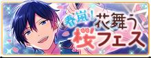 Spring Storm! Dancing Petals, Sakura Festival! Banner