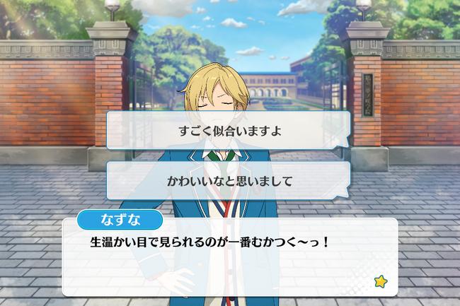 3-B Lesson Nazuna Nito Special Event 2