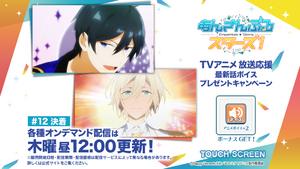 Anime Twelfth Episode New Voice Lines Login Bonus