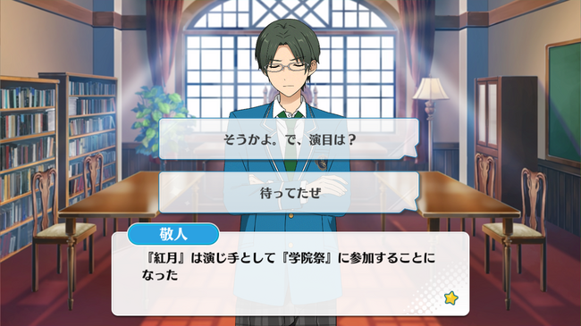 Play Your Part! Cinderella's Grand Stage Keito Hasumi Normal Event 1
