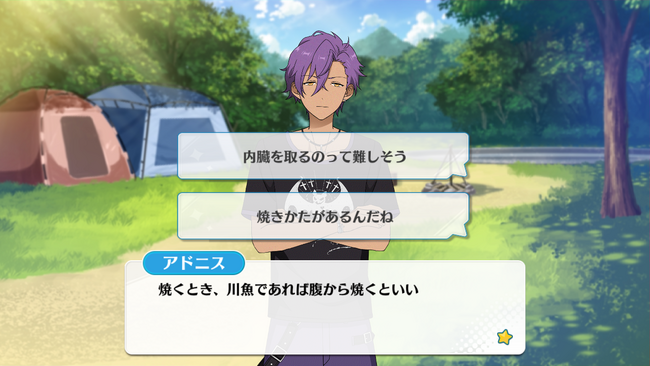 Summer of Clear Skies! Summer Camp Adonis Otogari Special Event 1
