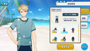 Arashi Narukami Starmine Practice Outfit