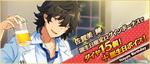 Jin Sagami Birthday 2017 Twitter Banner