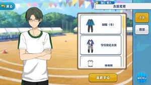 Keito Hasumi PE Uniform Outfit