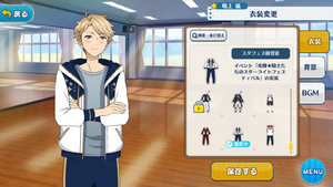 Arashi Narukami StarFes Practice Outfit