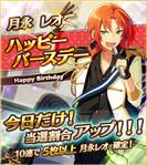 Leo Tsukinaga Birthday 2017 Scout
