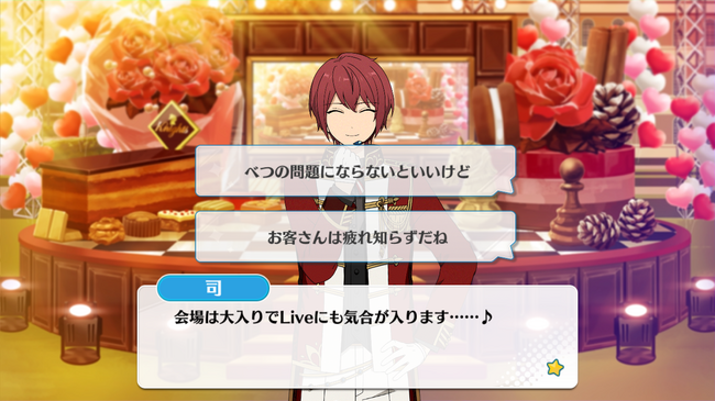 Melty❤Sweetly Unraveling Chocolat Festival Tsukasa Suou Special Event 1