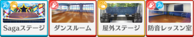 Saga*Rushing Up Rainbow Stage Mika Kagehira locations