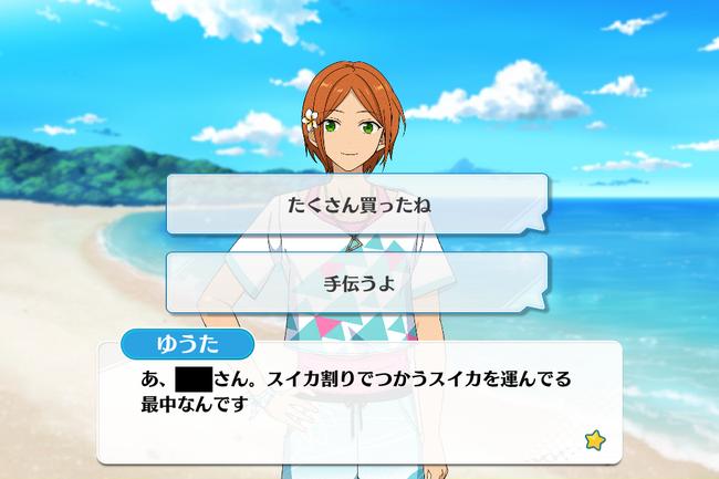 Scorching Heat ☆ A Seaside Beach Match Yuta Aoi Special Event 1