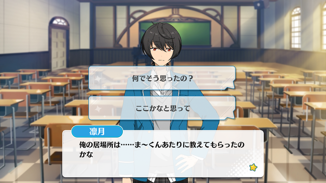 Requiem*Sword of Oaths and the Repayment Festival Ritsu Sakuma Normal Event 3