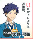 Yuzuru Fushimi Idol Audition 2 Button Previous