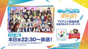 Anime 24th Episode Airing Login Bonus