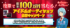 Hajime Shino Idol Audition 3 Ticket