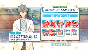 Izumi Sena 2018 New Year Login