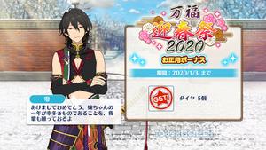 Rei Sakuma 2020 New Year Login