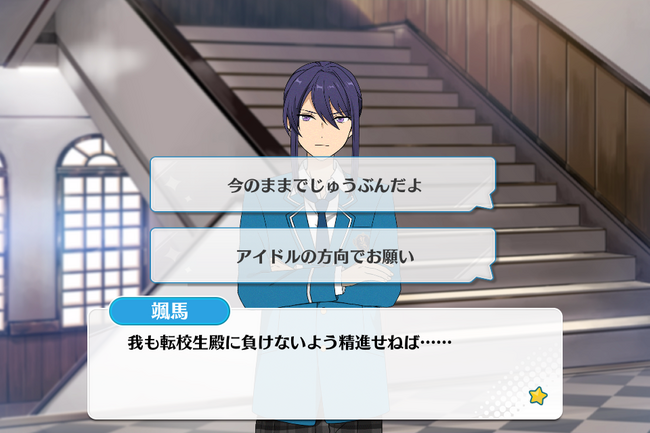 2-A Lesson Souma Kanzaki Normal Event 3