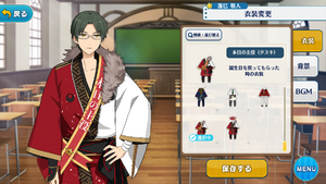 Keito Hasumi Today's Protagonist (Sash) Outfit