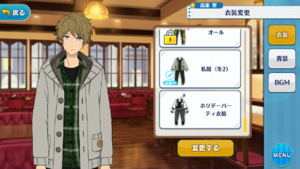 Midori Takamine Casual (Winter) 2 Outfit