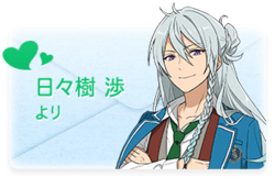 White Day 2017 Envelope Wataru