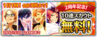 2nd Anniversary Scout Banner