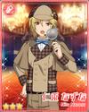 (Watchful Detective) Nazuna Nito