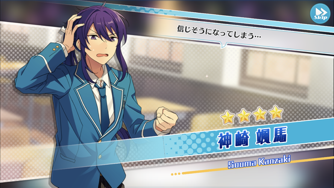 (Words of Deities Delivered by the Wind) Souma Kanzaki Scout CG