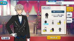 Koga Oogami Butler (Without Glasses) Outfit