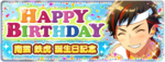 Tetora Nagumo Birthday Banner
