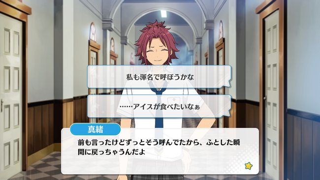 Facing One Another! The Celestial Globe of the Night the Stars Meet Mao Isara Normal Event 1