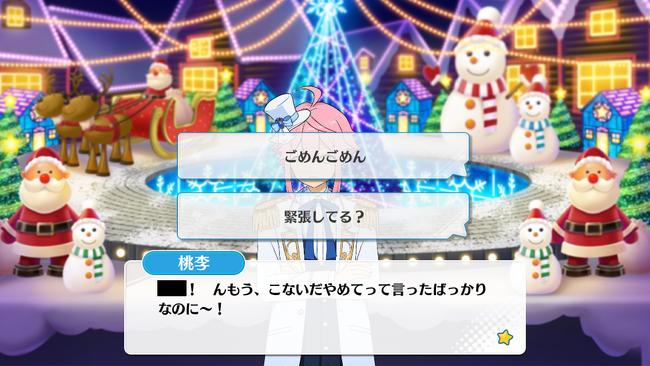 Noel*The Angels' Starlight Festival Tori Himemiya Special Event 1