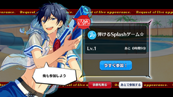 Shot☆Splash Pool! Emergency