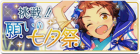 Challenge! Tanabata Festival Wishes Banner