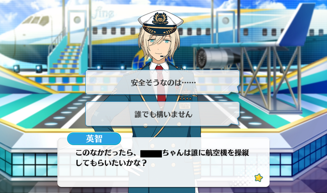Depart☆Blue Skies Dream Travel Eichi Tenshouin Special Event 1