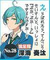 Kanata Shinkai Idol Audition 3 Button