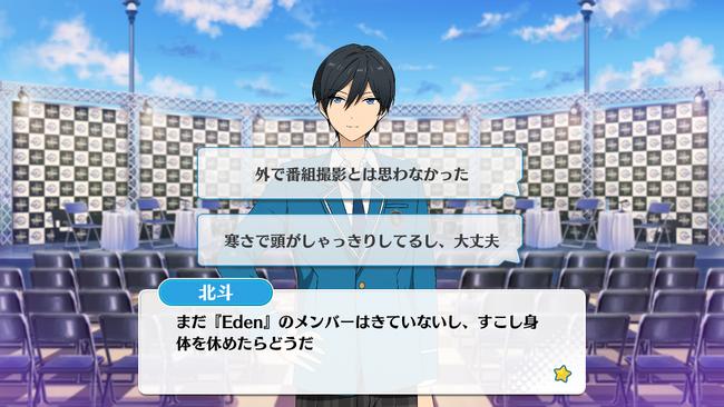 Kiseki☆Winter Live Showdown Hokuto Hidaka Normal Event 1
