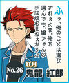 Kuro Kiryu Idol Audition 3 Button