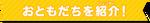Ojisan to Issho Header 2