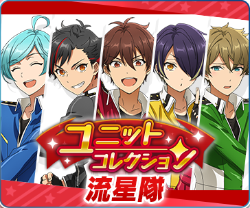 RYUSEITAI Unit Collection