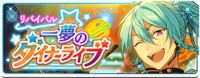 Revival☆Dream Diner Live Banner