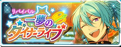 Revival☆Dream Diner Live Banner
