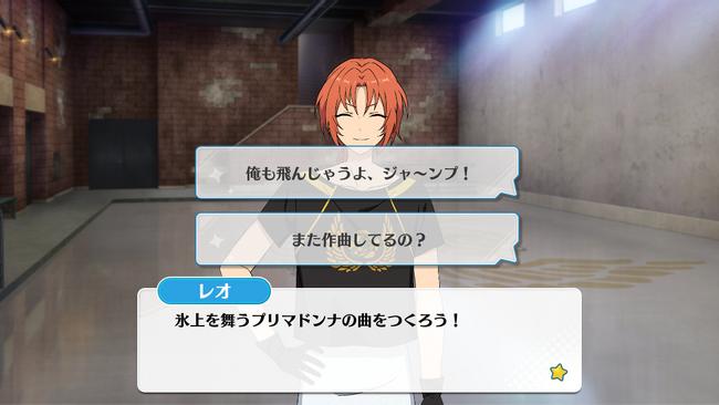 Stars★Glitter of the Prism Leo Tsukinaga Normal Event 3