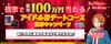 Hinata Aoi Idol Audition 2 ticket