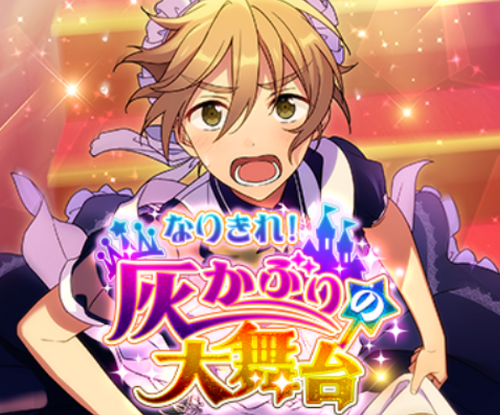 Play Your Part! Cinderella's Grand Stage