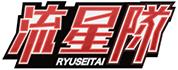 RYUSEITAI logo cropped