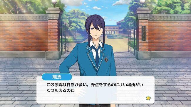 Souma Kanzaki Intimate School Gates