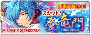 Toryumon Banner