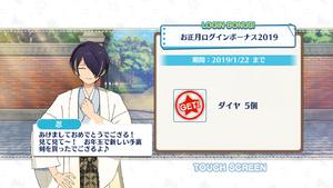 Shinobu Sengoku 2019 New Year Login