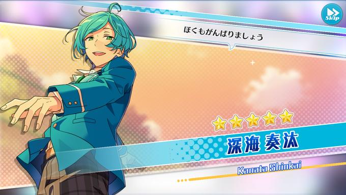 (Trial Gatekeeper) Kanata Shinkai Scout CG