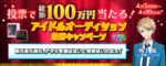 Arashi Narukami Idol Audition 3 Ticket